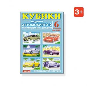 Նկարազարդ խորանարդ N21 «Ավտոմեքենաների մոդելներ 2»